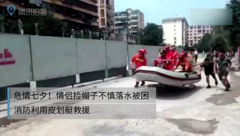 危情七夕!情侣捡帽子不慎落水被困 消防利用皮划艇救援