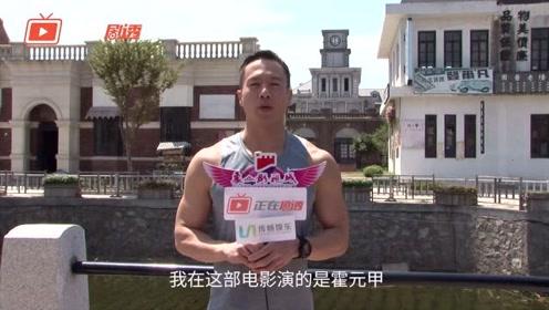 刘镇伟新电影《功夫联盟》专访:武打演员竟这样付出