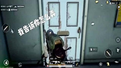 刺激战场:单人四排被堵厕所,玩家神操作成功反杀!