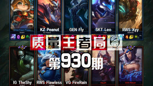 质量王者局930丨TheShy, Peanut, Fly, Leo, FireRain, Xyy