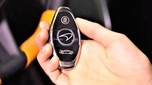 年轻富豪钟爱的迈凯伦570S凭啥卖200多万?看看它车内按键有多高级