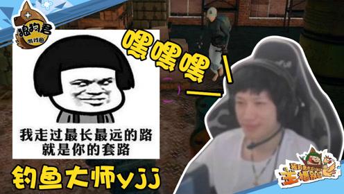 《主播别搞鸡》假装掉线yjj,被钓鱼的人要气出心脏病了!