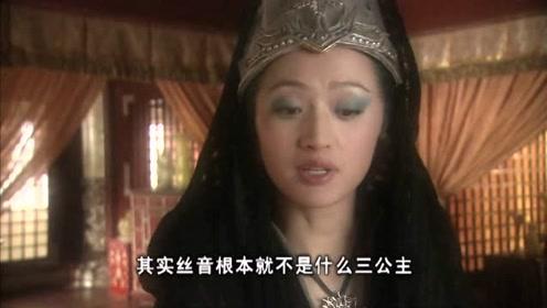 玉帝大公主向王母说出织女的身世,王母轰走大公主后失声痛哭
