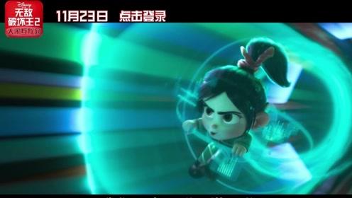 《无敌破坏王2:大闹互联网》云妮寻求探索新鲜互联网世界