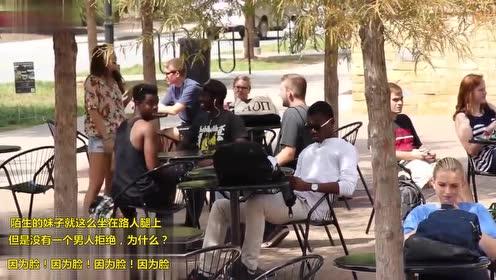 恶搞:陌生美女坐在路人腿上,这些男的没有一人拒绝