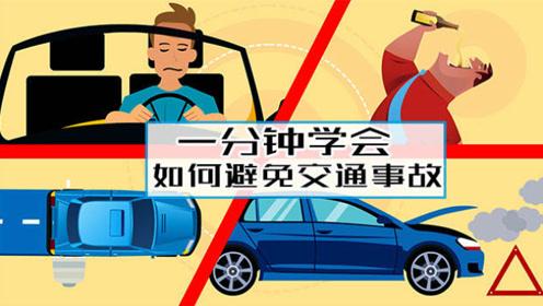 知识贴!一分钟学会如何避免交通事故!