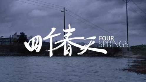 """《四个春天》""""目送""""版预告 赵薇献声道出父母与游子的心声"""