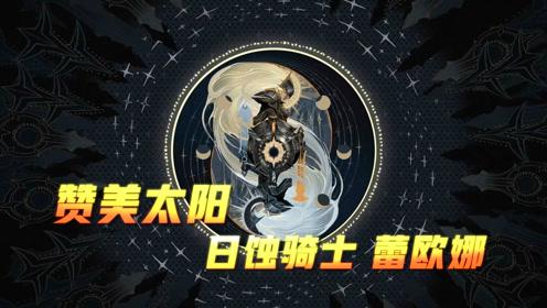 英雄联盟:曙光女神全新皮肤——日蚀骑士登场!片尾附上主题音乐