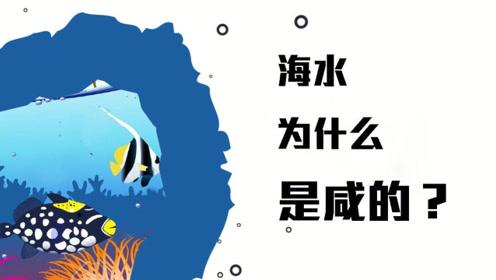 海水原本就是咸的?科学家分享海水变咸历程,领略大自然魅力!