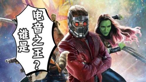当《电音之王》遇上《银河护卫队》!土嗨神曲拯救世界