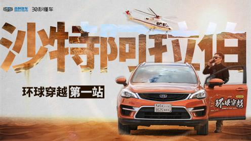 中国媒体驾吉利帝豪GS首次穿越沙特阿拉伯