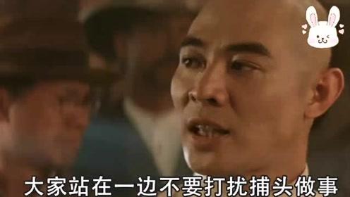 电影片段:黄飞鸿被栽赃,警方竟真的搜查到了银行的赃款!