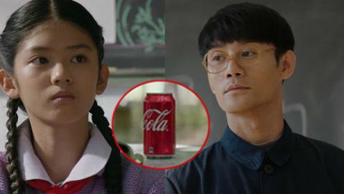 《大江大河》穿帮镜头!七十年代的新包装可乐