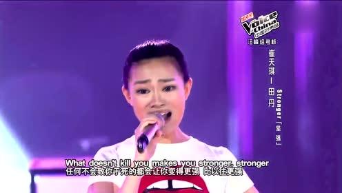 崔天琪《Stronger》《中国好声音》第2季全国36强