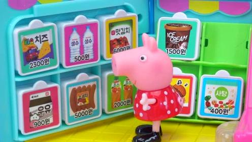 《奇奇和悦悦的玩具》佩奇放学去超市买了一车的面包