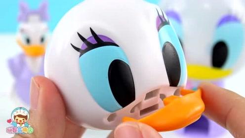 《玩具益趣园》唐老鸭和黛丝的扭蛋,组装起来好可爱!