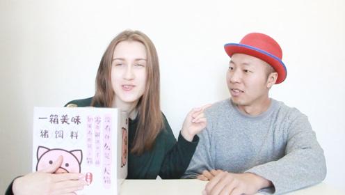 外国美女和中国小伙试吃香蕉酥,结果小伙被套路,变成了猪