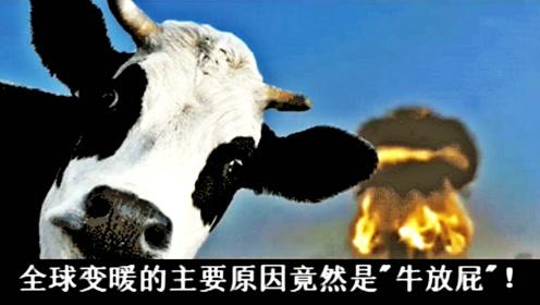 """有科学家称全球变暖竟然因为""""牛放屁""""?牛说我不同意!"""