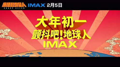 颤抖吧地球人!IMAX《疯狂的外星人》来袭