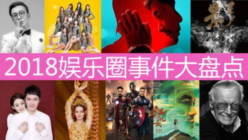 2018年娱乐圈事件大盘点,哪一个最让你想不到?