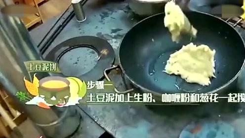 黄磊解锁新技能:土豆宴!何炅表示很佩服!