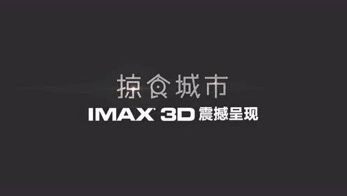 《掠食城市》IMAX15秒预告片