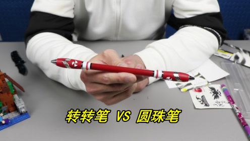 试玩26元一支的转转笔,不会转笔的最好别买,感觉太坑了
