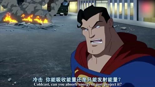原子骷髅竟敢打超人的小弟们,气的超人直接飞过去了