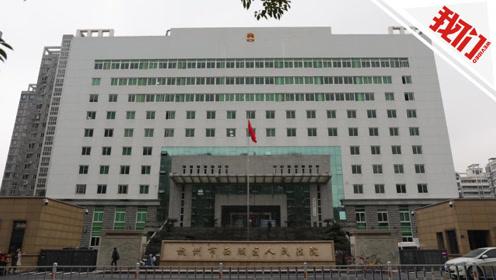 直播回放:杭州奔驰闹市失控致5死案开庭审理
