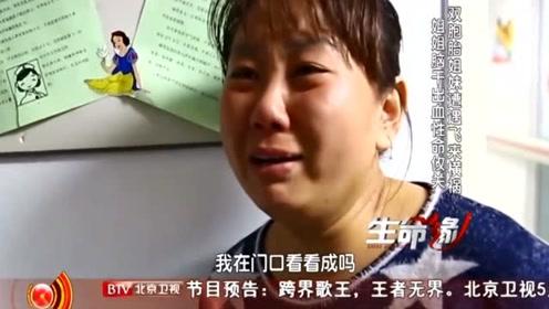 生命缘:通过手术还是救助不了双胞胎姐姐,母亲担心看不到女儿了!