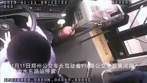 公交司机一声吼 小偷吓懵丢下手机后忙逃走