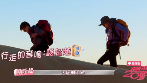 """横冲直撞20岁,杨超越堪称沙漠中""""行走的音响"""",但这歌单有点老啊"""