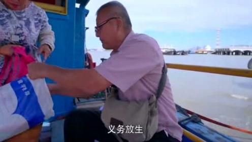 大爷每天到菜市场买三四万的海鲜 组织船只放生 成当地传奇人物
