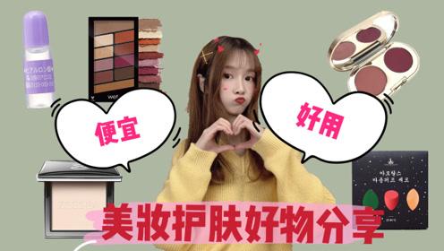 平价美妆护肤好物分享,新春妆容高性价比学生党贫民窟女孩最爱!
