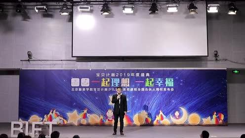 2019年会 姚书记讲话