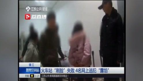 """火车站""""刷脸进站""""露馅 4名逃犯在镇江南站落网"""