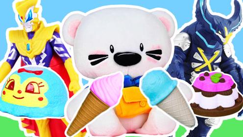 《比特玩具》奥特曼怪兽卖冰淇淋!