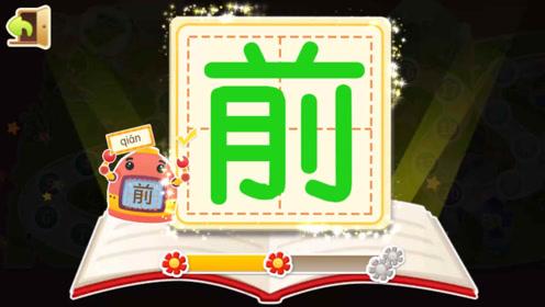学习汉字前后的前,独木桥,小又窄,你在前面我在后