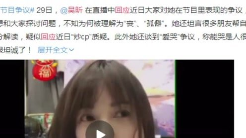吴昕直播回应争议质疑 称自我真实却被过度解读