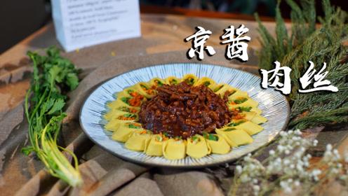经典过年菜:京酱肉丝吃出春节好滋味