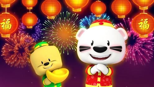 《超级小熊布迷》新年贺岁主题曲