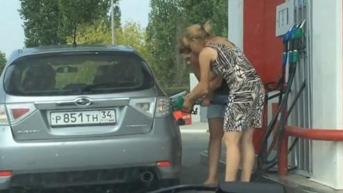 去加油站到底是一次加满还是只加200?如果错了那就是在毁车