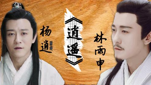 《倚天屠龙记》之林雨申版杨逍:爱恨滔滔,唯愿今朝
