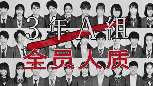 《三年A班》:日本变态教师囚禁学生轰炸学校