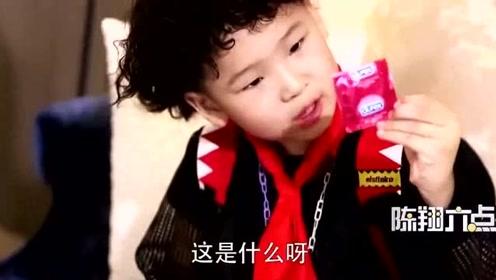 陈翔六点半:小朋友把泡泡糖给吃了,蘑菇头看到后当场急坏了!