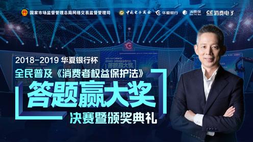 【新消法知识竞赛】蒋昌建主持冠军之夜,二十选一!谁是消法达人