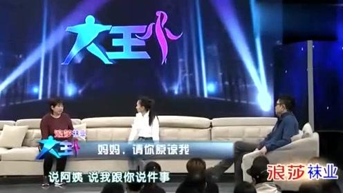 大王小王:女儿伙同外人骗老娘,母亲发现真相薅头发暴揍不孝女