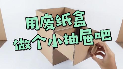 旧纸箱别再卖废品 做成储物柜更实用