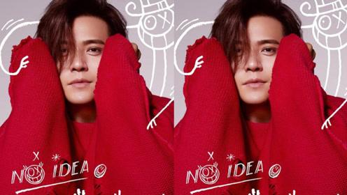 罗志祥四月推出新专辑 谈及专辑名直言:没想法啊