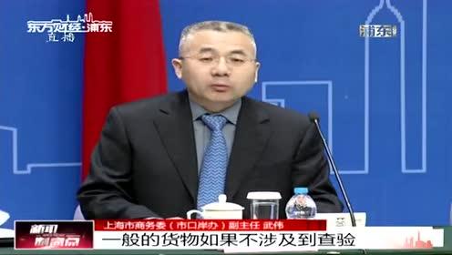 上海口岸营商环境改革22条水运口岸提效降费